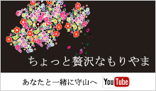 守山市観光物産協会公式Youtubeチャンネル