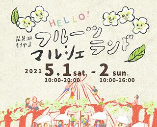 琵琶湖もりやまフルーツランドマルシェ開催!