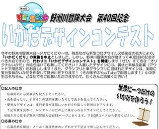 【野洲川冒険大会第40回記念】いかだデザインコンテスト