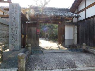 聞光寺(もんこうじ)