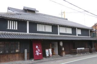 中山道守山宿 町家 うの家(守山市歴史文化まちづくり館)