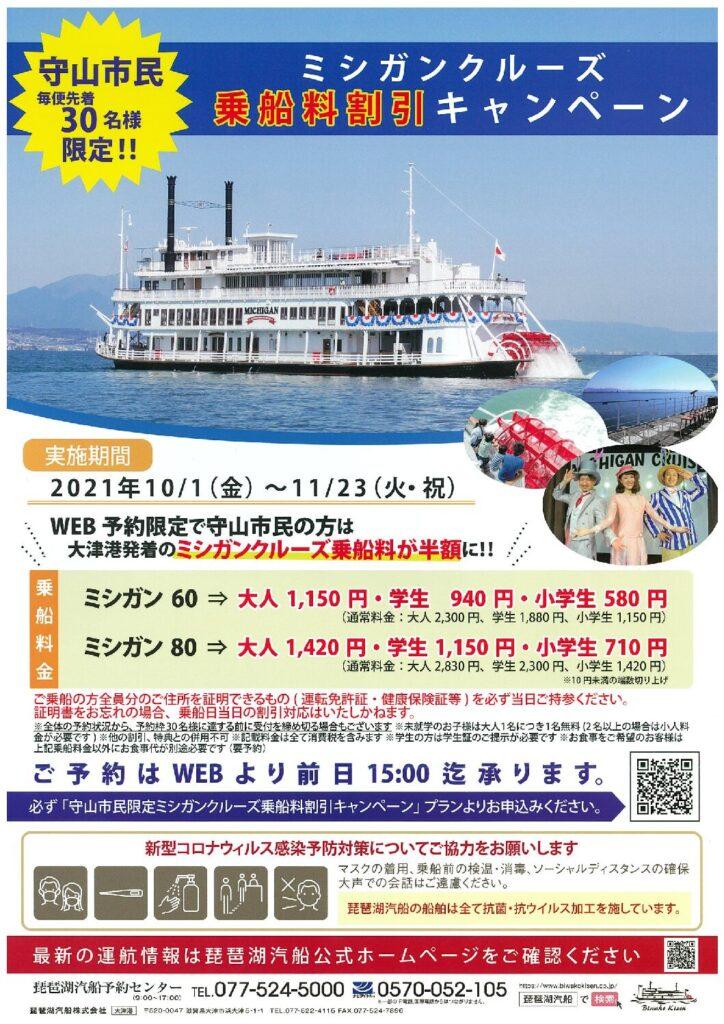 【守山市民限定!】ミシガンクルーズ乗船料割引キャンペーン